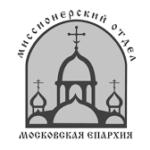 Миссионерский отдел Московской епархии